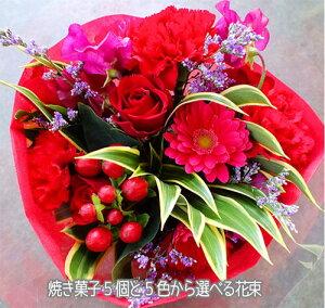 送料無料スイーツ花セット焼き菓子5個と花束セットクリスマス・退職・誕生日・プレゼント・女性・彼女