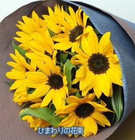 ひまわり 花束 プレゼント 花 ヒマワリ 向日葵 フラワーギフト 黄色 父の日 誕生日