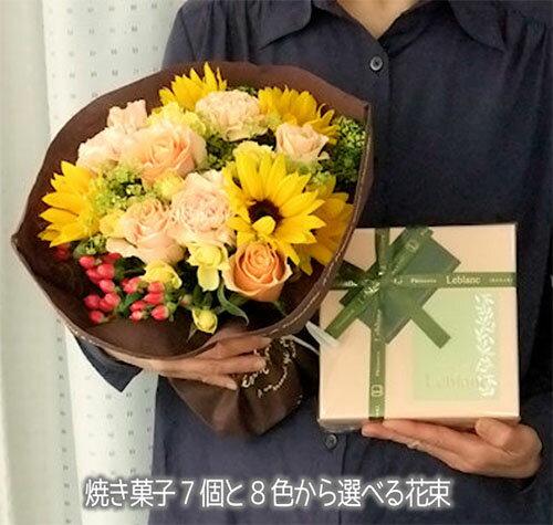 【送料無料】誕生日 お菓子 ルブラン 花 スイーツ オリジナルカラーブーケと焼き菓子7個セット誕生日