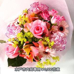 水戸市内宛て3000円花束