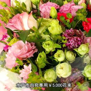 水戸市内宛て5000円花束