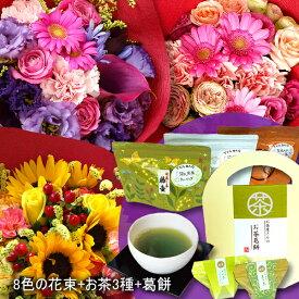 送料無料 プレゼント 花 スイーツ 誕生日 8色から選べる花束 ギフト お茶パック3種類 葛餅 和菓子 お彼岸