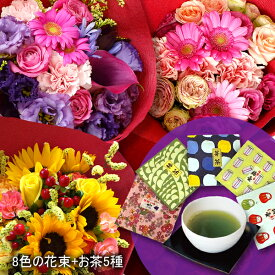 送料無料 花束 誕生日 プレゼント ギフト 8色から選べる花束と日本茶5種のセット 最高級日本産緑茶5種類 花 お茶 緑茶 お歳暮 お彼岸