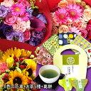 送料無料 プレゼント 花 スイーツ 誕生日 母の日 ギフト 8色から選べる花束 お茶5種類 葛餅 和菓子 お彼岸