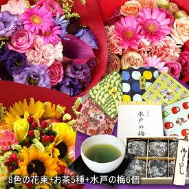 送料無料 誕生日 プレゼント 花 スイーツ 誕生日 ギフト 8色から選べる花束 お茶5種類 水戸の梅 和菓子 セット お彼岸 敬老