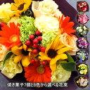 カラー ブーケ と焼き菓子 7個セット花束 生花 季節の花 と スイーツ ギフト ルブラン お菓子 スイーツセット おしゃれ かわいい 可愛…