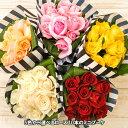 送料無料 5色から選べる ローズ10本のミニブーケ 誕生日プレゼント 花 ギフトバラ フラワーギフト バレンタイン 生花 贈り物 ホワイト…
