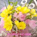 【送料無料】フリージア 花束 スイートピー カスミソウ 花 フラワー ギフト プレゼント ありがとう 入学式 入園式 退職祝い 春の花