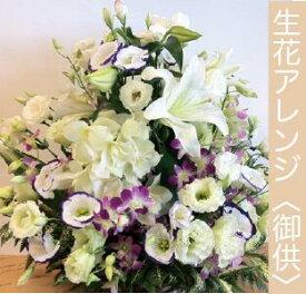 生花アレンジメント<お供え>【送料無料】】【品質保証★花】【花 お供え】