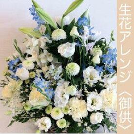 生花アレンジメント<お供え>『ご希望の色合い・イメージで花屋さんの手作り。画像配信・立て札・メッセージカードOK 』【送料無料】【花 お供え】【沖縄・九州・四国・中国・離島はNG】