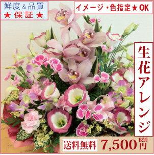 生花アレンジメント【送料無料】【品質保証★花】