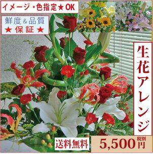 生花アレンジメント【送料無料】】【品質保証★花】
