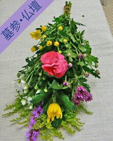 お供え花束・仏花<墓参・仏壇 A>【品質保証★花】【お盆 花】【お盆 お供え】【花 お供え】
