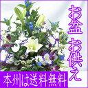 【お供え】初盆 お悔やみ お盆【花】 供花 四十九日 生花 本州は 送料無料