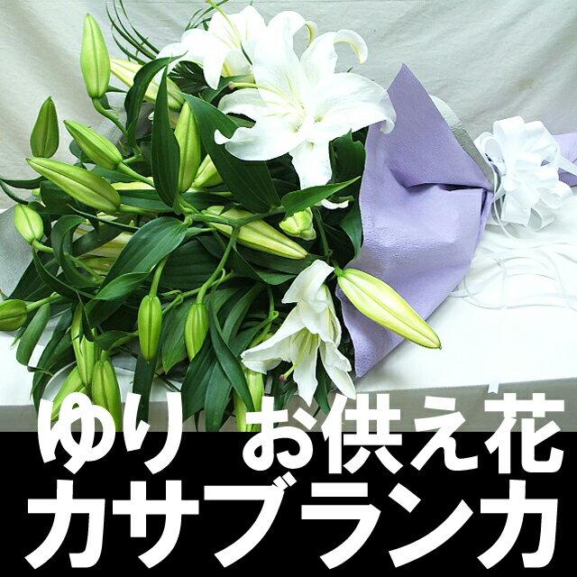 お供え ユリ 花 カサブランカ 悔みの花束 お供え お悔やみ 花 枕花