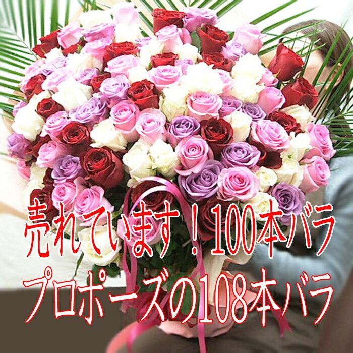 バラ100本 花束 バラ 誕生日 プレゼント 女性 プロポーズの 花 108本バラ花束 にも対応 薔薇の花束