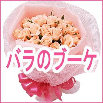 バラ20本花束 ブーケ フラワー 薔薇の花束 誕生日 送料無料 (本州のみ) 生花 誕生日プレゼント 花束 結婚記念日 プレゼント 花