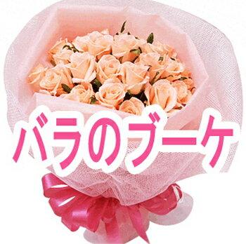 バラの花束 キュートで可愛いい バラ20本花束 ブーケ 誕生日 プレゼント バラ花束 花 薔薇 プレゼント 本州は送料無料 誕生日プレゼント 妻 女友達 母