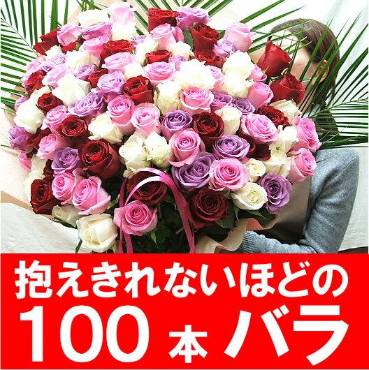 バラ100本 花束 バラ 誕生日 プレゼント 女性 プロポーズの 花 108本バラ にも対応 薔薇の花束