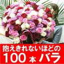 バラ 100本 花束 プレゼント 女性 プロポーズの花108本薔薇にも対応