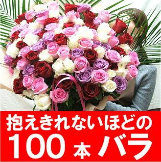 100部蔷薇花束花生日礼物女性礼物母亲花赠品庆祝花赠品蔷薇的花束女性的憧憬!100部豪华大轮的奖金玫瑰,不能被完抱住的蔷薇花束