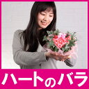 フラワーアレンジメント/ローズハート/誕生日/バラ/アレンジメント/花/本州は送料無料/ギフト