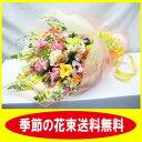 花束 季節のお花やバラの入ったブーケ 誕生日や発表会 結婚記念日 花束 花