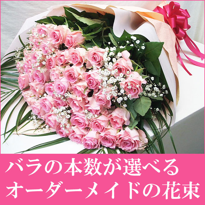 バラの花束 20本から50本バラ 60本まで対応 薔薇の花束 花束 誕生日 送料無料 本州のみ 結婚記念日 還暦祝い 退職 発表会