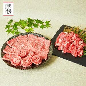 「華松」熟成佐賀牛「特選すき焼き牛セット」5〜6人前