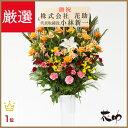 【花】フラワーコンシェルジュが厳選した花屋のお祝いスタンド花 1段 15000円 【あす楽対応】【楽ギフ_メッセ入力】開店祝い、オープン…