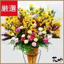 【花】フラワーコンシェルジュが厳選した花屋のお祝いスタンド花1段 18000円【あす楽対応】【楽ギフ_メッセ入力】送料無料、即日配達