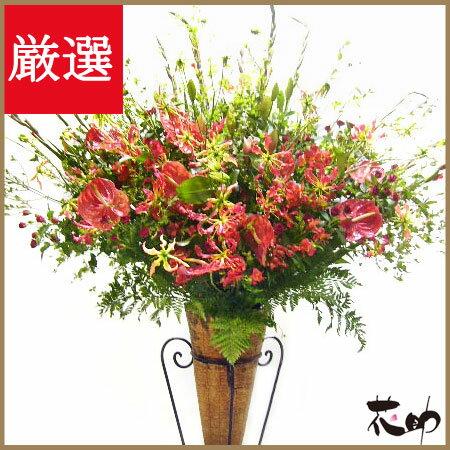 【花】フラワーコンシェルジュが厳選した花屋のお祝いスタンド花1段 24000円 【あす楽対応】結婚祝い、公演祝い、開店祝い、移転祝い、ビジネスイベントなどのお祝いに即日発送