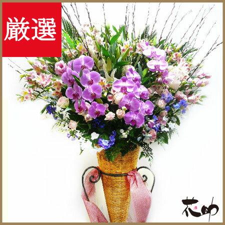 【花】フラワーコンシェルジュが厳選した花屋のお祝いスタンド花1段 35000円 【あす楽対応】開店祝い、公演祝い、発表会、コンサート祝い、出演祝い、移転祝い、ビジネスイベントなどのお祝いに即日発送