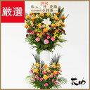 【花】フラワーコンシェルジュが厳選した花屋のお祝スタンド2段 20000円【あす楽対応】【楽ギフ_メッセ入力】オープン 開店祝い、開院…