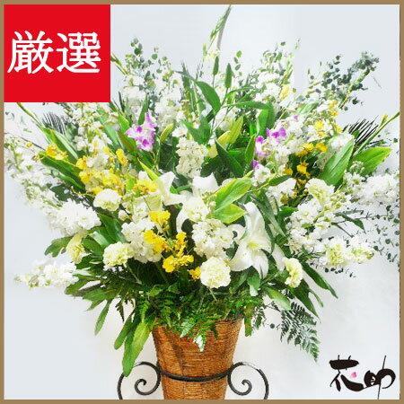 【花】フラワーコンシェルジュが厳選した花屋のお祝いスタンド花 1段 20000円【あす楽対応】【楽ギフ_メッセ入力】送料無料、即日届け