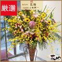 【花】フラワーコンシェルジュが厳選した花屋のお祝いスタンド花1段 28000円【あす楽対応】【楽ギフ_メッセ入力】
