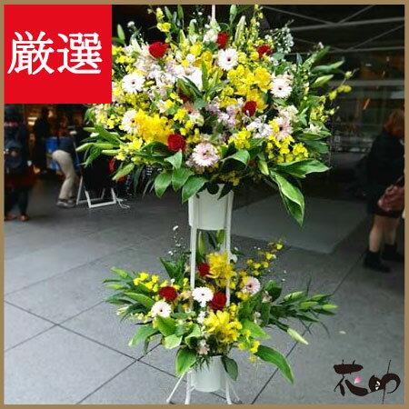 【花】フラワーコンシェルジュが厳選した花屋のお祝いスタンド花2段 22000円 【あす楽対応】開店祝い、移転祝い、ビジネスイベントなどのお祝いに即日発送