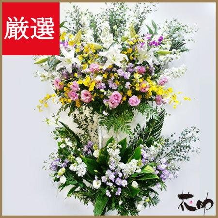 【花】フラワーコンシェルジュが厳選した花屋のお祝いスタンド花2段 23000円【あす楽対応】開店祝い、移転祝い、公演祝い、コンサート祝い、ビジネスイベント祝いに即日発送