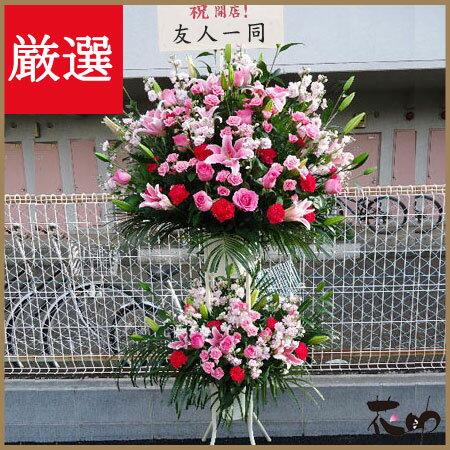 【花】フラワーコンシェルジュが厳選した花屋のお祝いスタンド花2段 24000円 【あす楽対応】開店祝い、移転祝い、ビジネスイベントのお祝いに即日発送