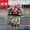 【花】フラワーコンシェルジュが厳選した花屋のお祝いスタンド花2段 24000円 【あす楽対応】開店祝い、移転祝い、ビジネスイベントのお…