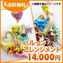 【バルーンフラワーギフト】フラワーコンシェルジュが厳選した花屋のバルーンアレンジメント花 14000円 送料無料 …