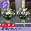 【花】フラワーコンシェルジュが厳選した花屋の葬儀スタンド花1段19000円 【お悔やみ】【即日発送】【あす楽対応】【無料名札 立て札…