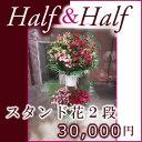 【花】フラワーコンシェルジュが厳選した花屋の「色がハーフ&ハーフ」お祝いスタンド花2段 30000円【あす楽対応】【楽ギフ_メッセ入力…