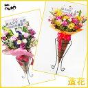 【造花】お祝い用 造花 フラワースタンド花 1段 アレンジメント花 18000円 【名札付き】【楽ギフ_メッセ入力】 …