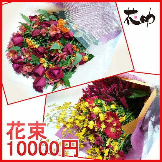 【花】フラワーコンシェルジュが厳選した花屋のお祝い花束 10000円 即日配達 送料無料【あす楽対応】【楽ギフ_メッセ入力】【楽ギフ_包装】