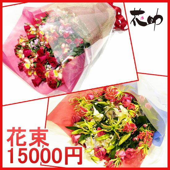 【花】フラワーコンシェルジュが厳選した花屋のお祝い花束 15000円 即日配達 送料無料【あす楽】【楽ギフ_メッセ入力】【楽ギフ_包装】