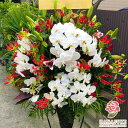 【花】フラワーコンシェルジュが厳選した花屋のお祝いスタンド花1段 50000円 開店祝い、発表会、コンサート祝いビジネスイベント【あす…