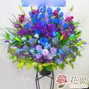 【花】フラワーコンシェルジュが厳選した花屋の【青バラ入り】スタンド花1段 15000円【あす楽対応】【楽ギフ_メッセ入力】オープン …