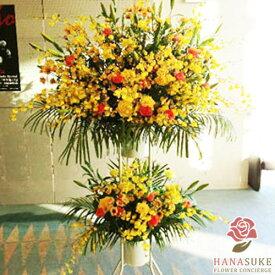 【スタンド花】フラワーコンシェルジュが厳選した花屋のお祝いスタンド花2段 23000円【あす楽対応】開店祝い、移転祝い、公演祝い、コンサート祝い、ビジネスイベント祝いに即日発送