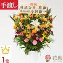 【花】フラワーコンシェルジュが厳選した花屋のお祝いスタンド花 1段 15000円 【あす楽対応】【楽ギフ_メッセ入力】開…